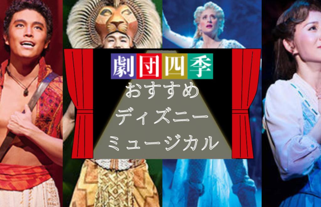 【劇団四季】ディズニーミュージカルおすすめランキング!見どころも紹介!