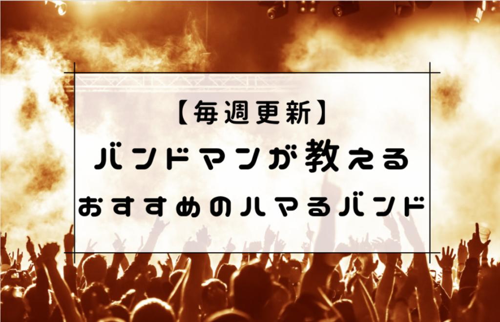【邦ロック】音楽好き必見!バンドマンが教えるおすすめのハマるバンド12選目!